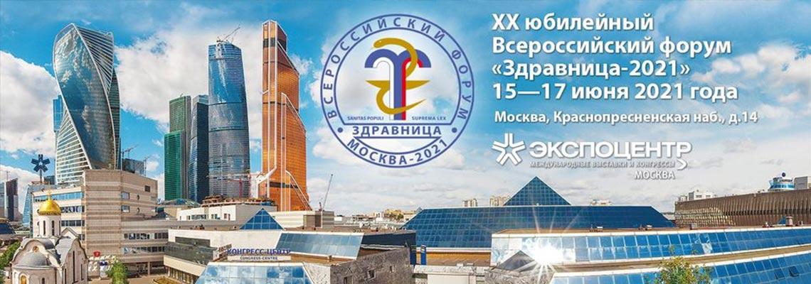 2. Наша компания участвует на Всероссийском форуме Здравница